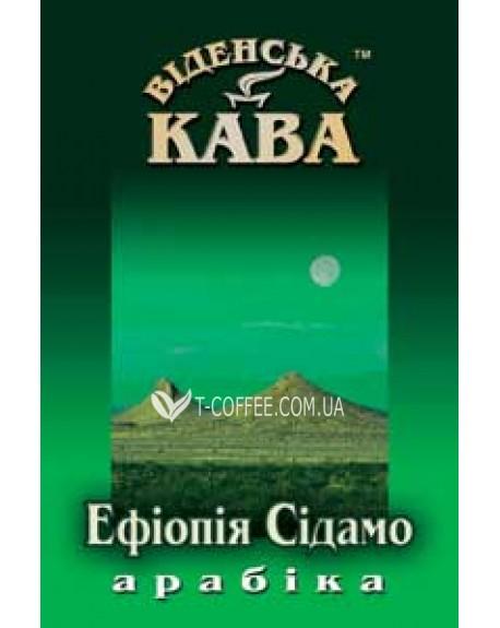Кофе Віденська Кава Арабика Эфиопия Сидамо зерновой 500 г