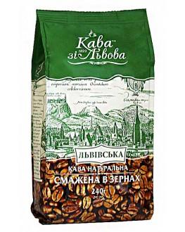Кофе КАВА ЗІ ЛЬВОВА Львівська зерновой 240 г (4820145620262)