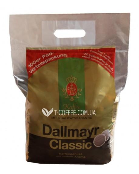 Кофе Dallmayr Classic в монодозах (чалдах, таблетках) 100 х 7 г (4008167014508)