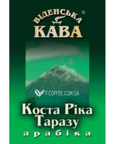 Кофе Віденська кава Арабика Коста Рика Таразу 500 г зерновой