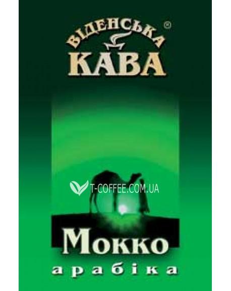 Кофе Віденська кава Арабика Эфиопия Мокко 500 г зерновой