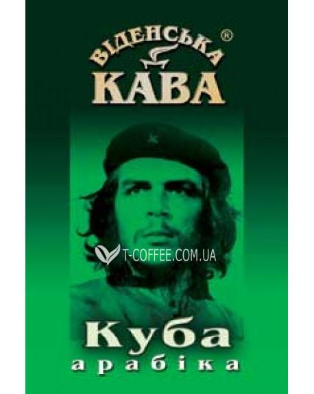 Кофе Віденська Кава Арабика Куба Альтура зерновой 500 г