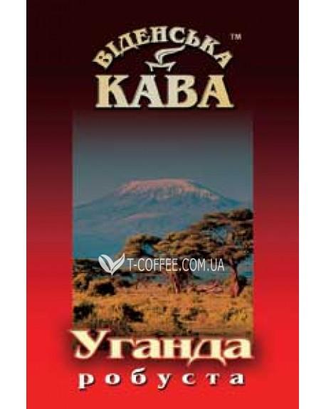 Кофе Віденська кава Робуста Уганда 500 г зерновой