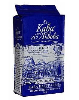 Кофе КАВА ЗІ ЛЬВОВА Вірменська молотый 225 г (4820145620897)