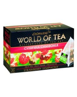 Сунична Симфонія фруктовий чай Світ чаю 20 х 5 г