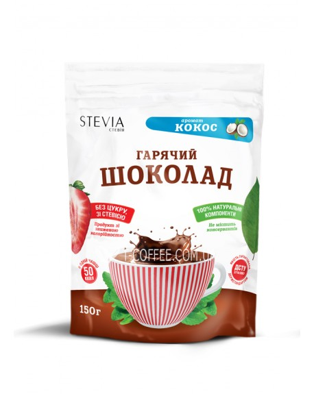 Горячий шоколад STEVIA Кокос 150 г
