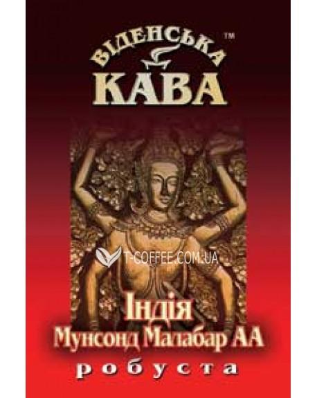 Кофе Віденська Кава Робуста Индия Мунсонд Малабар зерновой 500 г