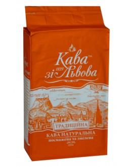 Кофе КАВА ЗІ ЛЬВОВА Традиційна молотый 225 г (4820145621146)