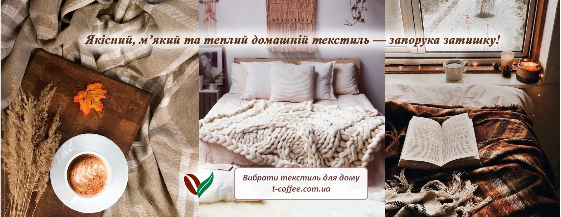 Затишний домашній текстиль ТМ Вілюта.