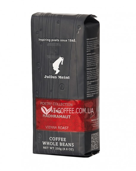 Кофе Julius Meinl King Hadhramaut №1 зерновой 250 г (9000403794644)