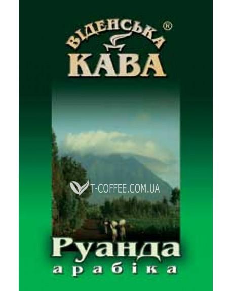 Кофе Віденська Кава Арабика Руанда Мутесера Блю зерновой 500 г