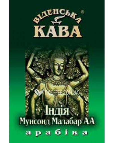 Кофе Віденська кава Арабика Индия Мунсонд Малабар 500 г зерновой