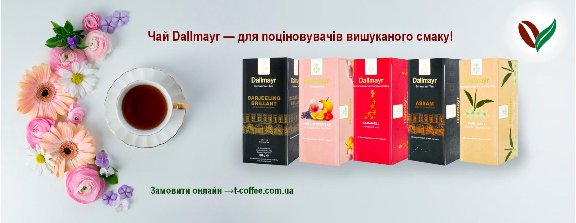 НОВИНКА! Чай Dallmayr у пакетиках.