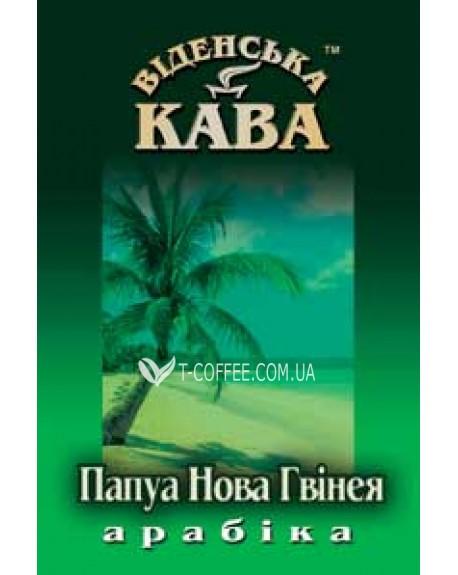 Кофе Віденська кава Арабика Папуа-Новая Гвинея 500 г зерновой