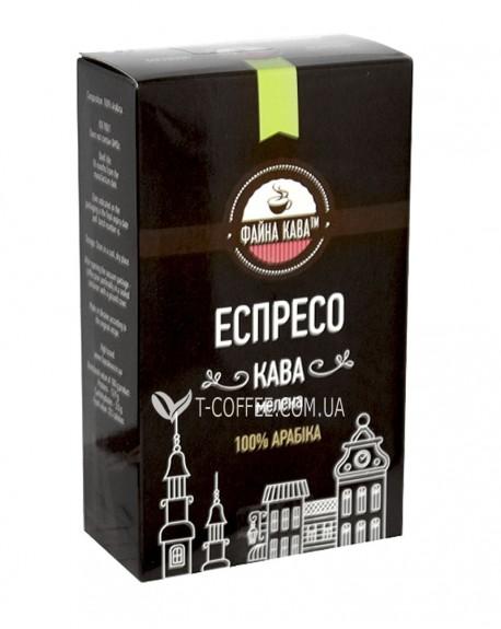 Кофе ФАЙНА КАВА Еспресо 100 % Арабика молотый 250 г (4820195670538)