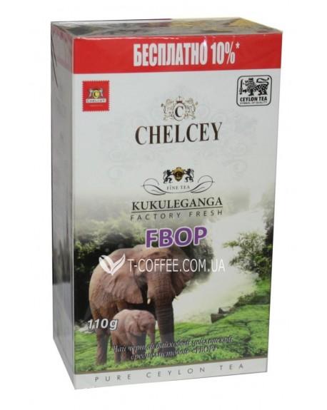 Чай CHELCEY FBOP Kukuleganga 110 г к/п (4796020080035)