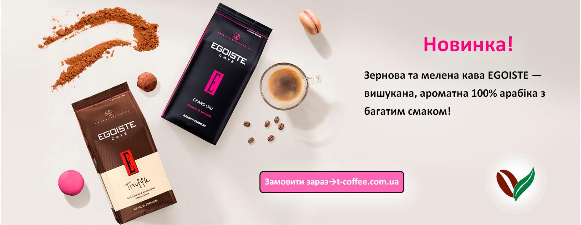 Спробуйте нову каву EGOISTE!