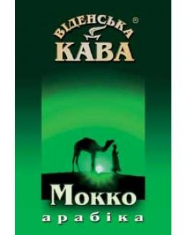 Кава ВІДЕНСЬКА КАВА Арабіка Ефіопія Мокко зернова 500 г