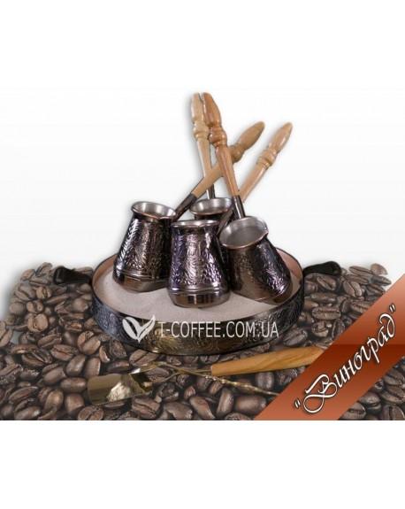 Подарочный набор для кофе по-восточному Виноград