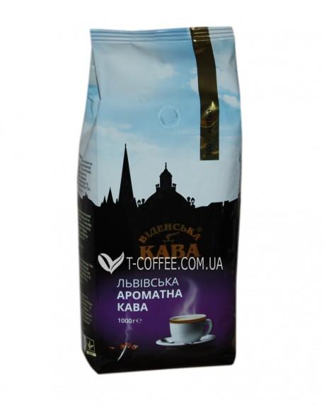Кофе Віденська кава Львівська Ароматна кава 1 кг зерновой