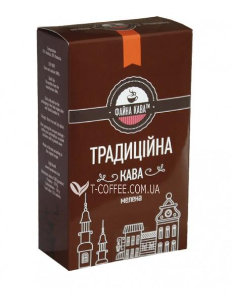 Кофе ФАЙНА КАВА Традиційна Кава молотый 250 г (4820195670491)
