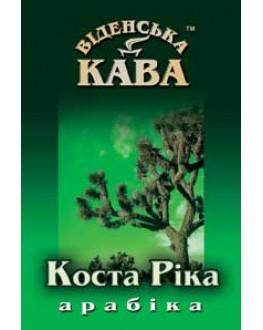 Кофе ВІДЕНСЬКА КАВА Арабика Коста Рика зерновой 500 г