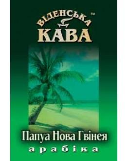 Кофе ВІДЕНСЬКА КАВА Арабика Папуа-Новая Гвинея зерновой 500 г