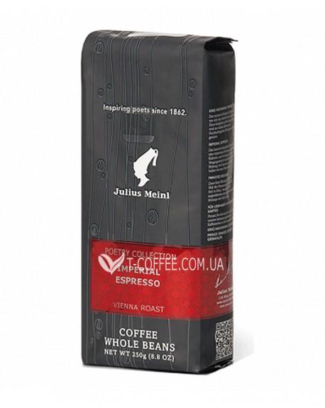 Кофе Julius Meinl Imperial Espresso № 2 зерновой 250 г (9000403821166)