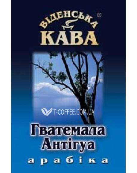 Кофе Віденська Кава Арабика Гватемала Антигуа зерновой 500 г
