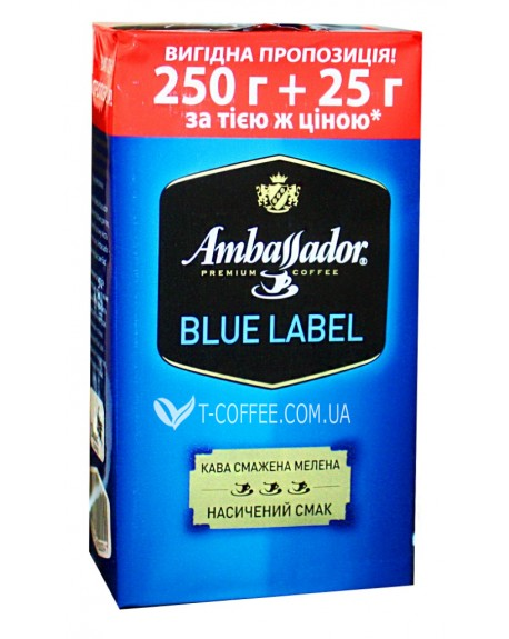 Кофе Ambassador Blue Label молотый 250 г + 25 г (7612654000041)