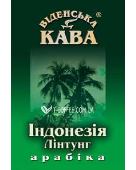 Кофе Віденська кава Арабика Индонезия Линтунг 500 г зерновой