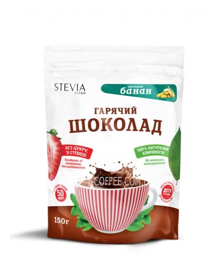 Горячий шоколад STEVIA Банан 150 г