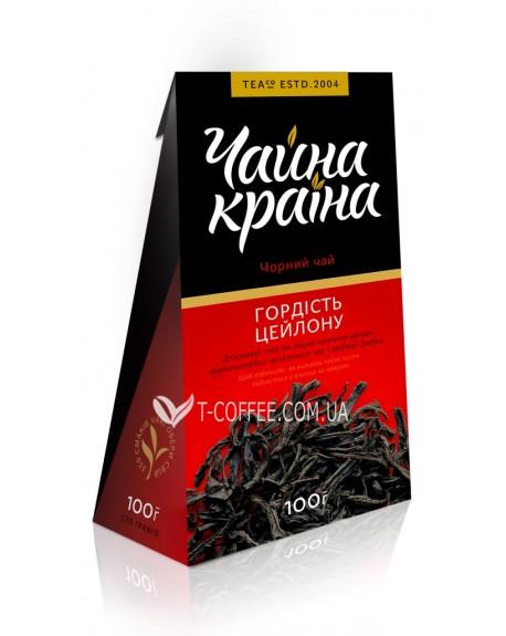 Гордость Цейлона черный классический чай Чайна Країна 100 г к/п