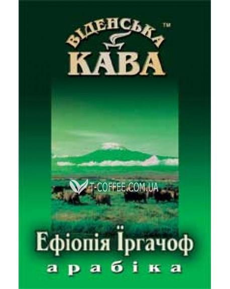 Кофе Віденська кава Арабика Эфиопия Иргачоф 500 г зерновой