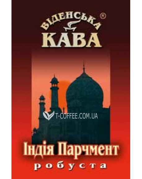 Кофе Віденська кава Робуста Индия Парчмент 500 г зерновой