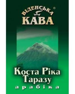 Кофе ВІДЕНСЬКА КАВА Арабика Коста Рика Таразу зерновой 500 г