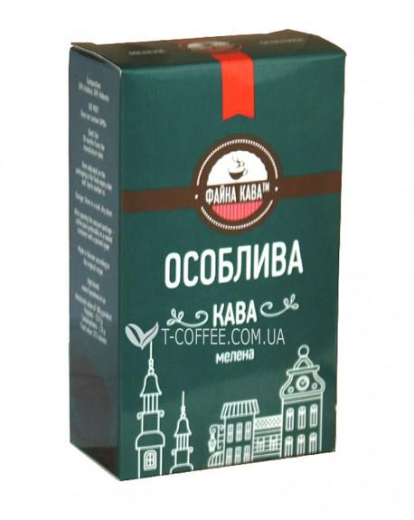 Кофе ФАЙНА КАВА Особлива Кава молотый 250 г (4820195670514)