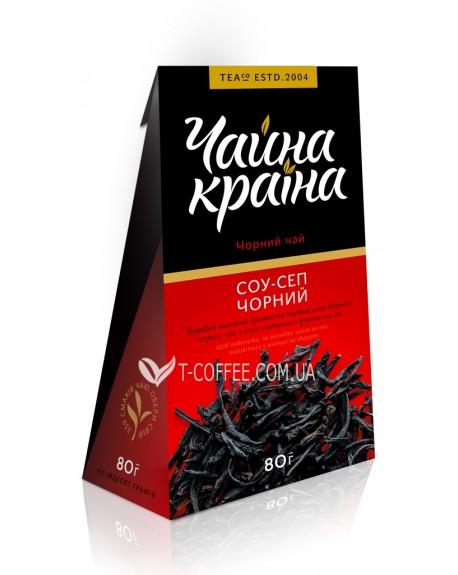 Черный с Ароматом Саусеп черный ароматизированный чай Чайна Країна 80 г к/п